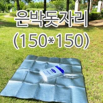 은박돗자리150x150 캠핑돗자리 [특판상품]