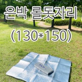 은박돗자리롤130x150 [특판상품]
