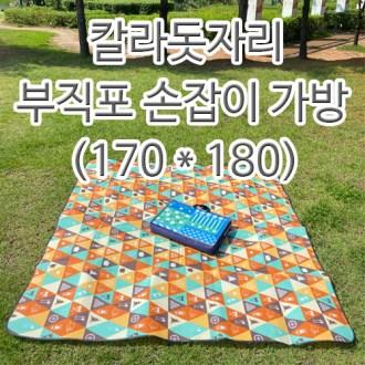 칼라돗자리부직포가방 170x180 캠핑매트 [특판상품]