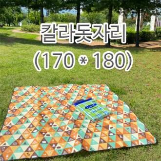 칼라돗자리 170x180 캠핑매트 [특판상품]