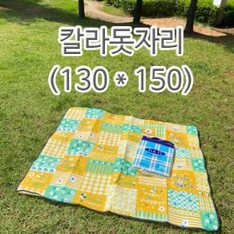 칼라돗자리130x150캠핑매트 [특판상품]
