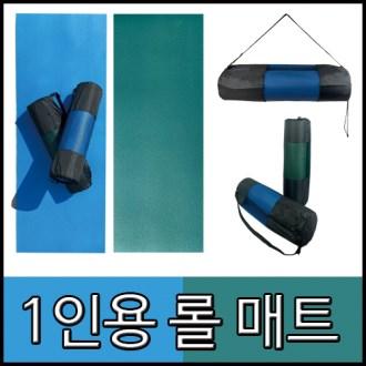 1인용 롤매트 [특판상품]