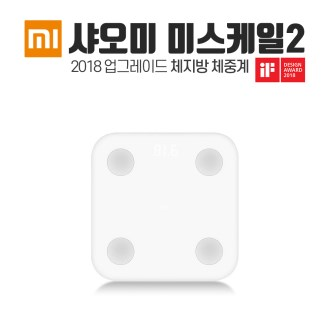 샤오미 스마트체중계 미스케일2 [특판상품]