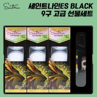 세인트나인 ES black 9구 볼마커 / 기능성티세트 [특판상품]