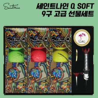 세인트나인Q SOFT 9구 볼마커 / 기능성티세트 [특판상품]