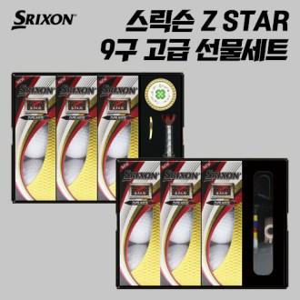 스릭슨 Z STAR 9구 볼마커 / 기능성티세트 [특판상품]