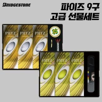 브릿지스톤 파이즈 9구 볼마커 / 기능성티세트 [특판상품]