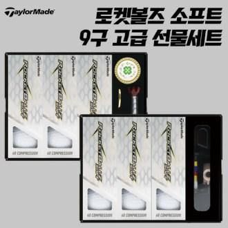 테일러메이드 로켓볼즈 소프트 9구 볼마커 / 기능성티세트 [특판상품]