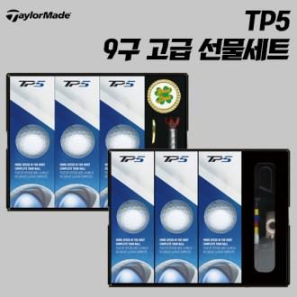 테일러메이드 TP5 9구 볼마커 / 기능성티세트 [특판상품]