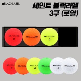 넥센 세인트 블랙라벨 3구 (3pc) 로얄케이스 [특판상품]