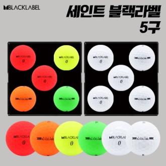 넥센 세인트 블랙라벨 5구 (3pc) 무광 유광 [특판상품]