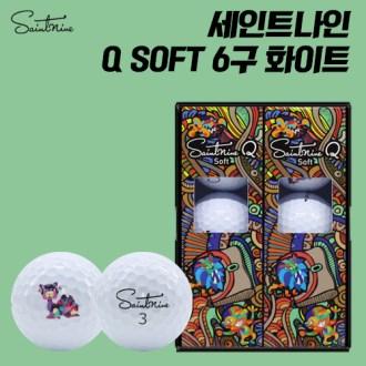 넥센 세인트나인 Q SOFT 6구 화이트 (3pc) [특판상품]