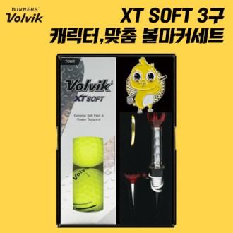 볼빅 XT SOFT 3구 캐릭터볼마커 맞춤 볼마커세트 [특판상품]