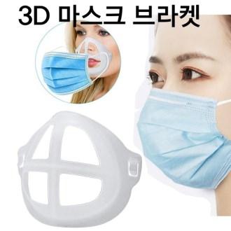 3D마스크 브라켓/오염방지/편한 호흡 [특판상품]