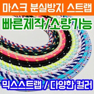[마스크스트랩]믹스스트랩/마스크목걸이/마스크목걸이줄 [특판상품]