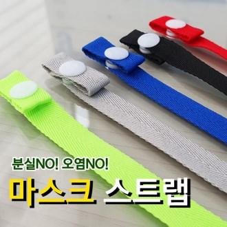 마스크목걸이스트랩 단추형/색상랜덤 [특판상품]