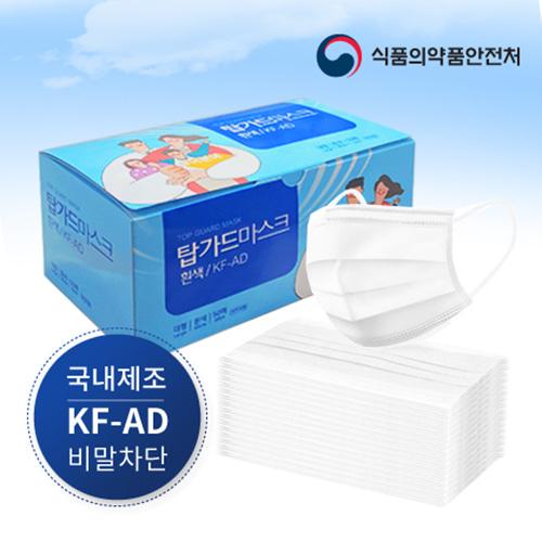 국내생산 탑가드 4중 MB필터 KF-AD 비말차단 일회용 마스크 KFAD 대형/소형 [특판상품]