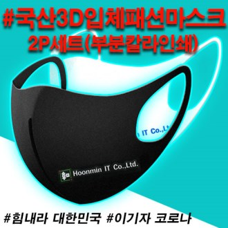 국산3D입체패션마스크(2P) 부분칼라인쇄