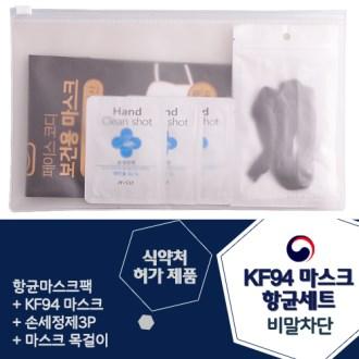 KF94 페이스코디마스크 항균세트
