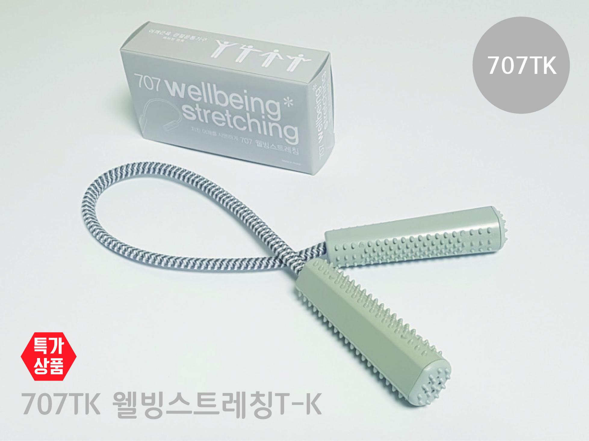 WB-707TK 웰빙스트레칭