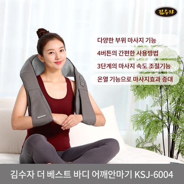 김수자_더 베스트 바디 어깨 안마기 KSJ-6004 [특판상품]