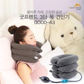 굿프렌드 3단 목 견인기 의료기기 인증 획득, GOOD-A3 [특판상품]