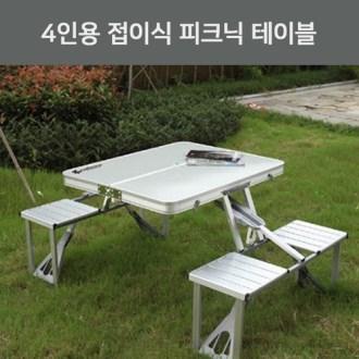 4인용 접이식 피크닉 테이블 [특판상품]