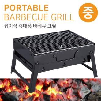 접이식 휴대용 바베큐 그릴(중) 스티커,포장무료 [특판상품]