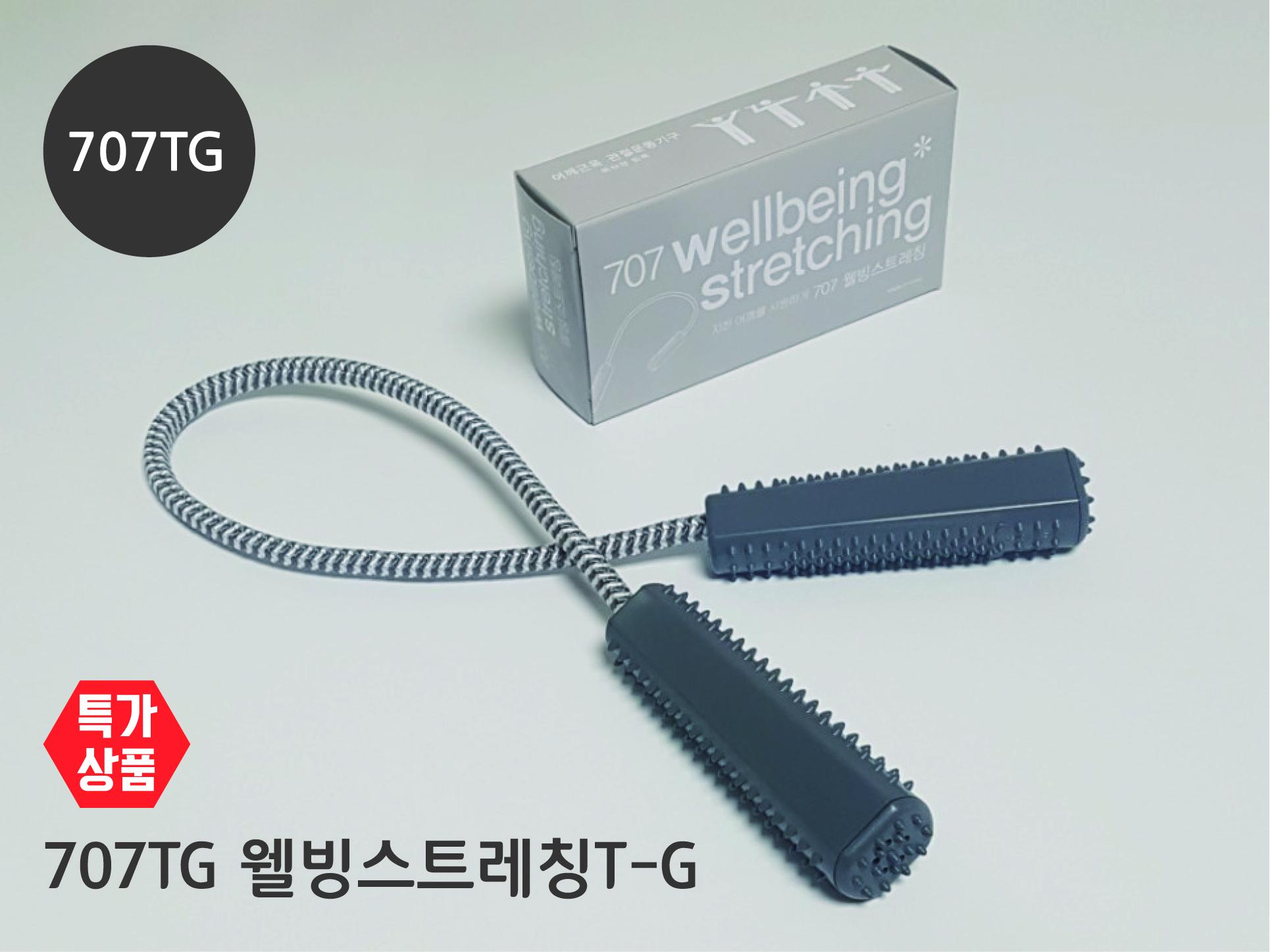 WB-707TG 웰빙스트레칭