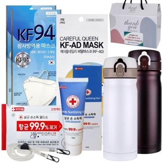 8종)KF94+손소독제+텀블러-보온병등/방역키트/위생선물 위생키트/마스 [특판상품]