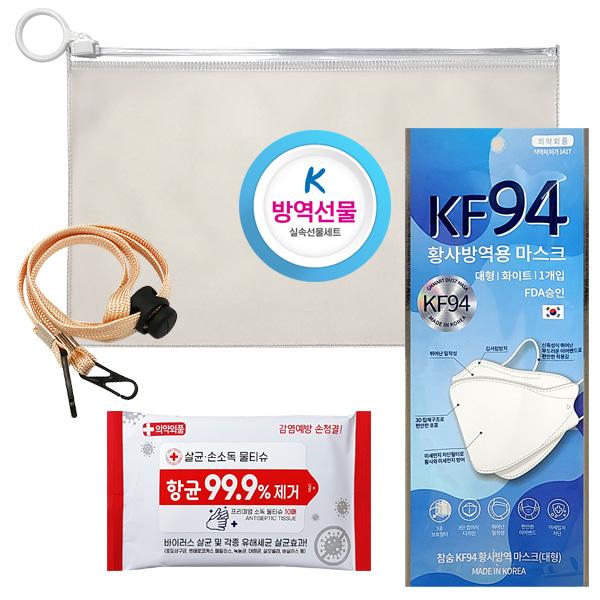 4종)위생키트 방역선물/KF94마스크+소독티슈+향균파우치 [특판상품]