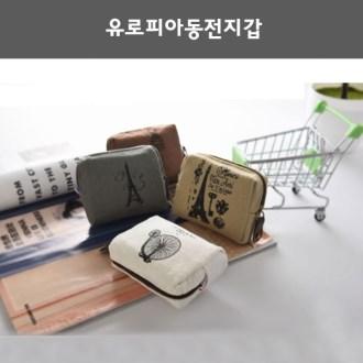 유로피아동전지갑/미니파우치.미니포켓.카드지갑