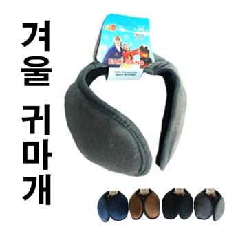 겨울 방한 보호장비 귀마개 인쇄가능 [특판상품]