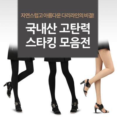 국산 150데니아 학생용 성인용 유발 팬티 스타킹 [특판상품]