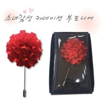 소녀감성 카네이션 부토니에/브로치/코사지