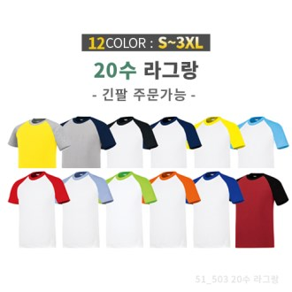 코마사 면 20수 나그랑 티셔츠 / 성인,아동