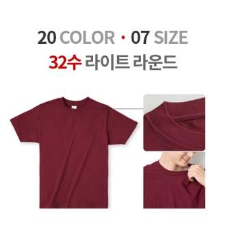 순면 32수 라이트 라운드 티셔츠