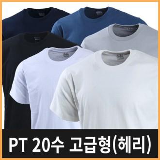 PT 20수 고급형(체인)라운드 반팔