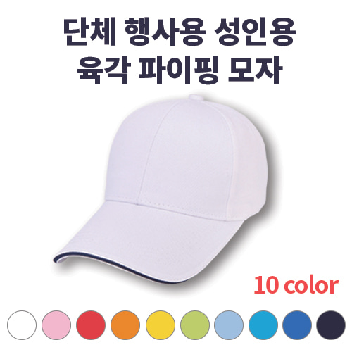 단체 행사용 주문제작 육각 파이핑 모자 캡모자 성인용 [특판상품]