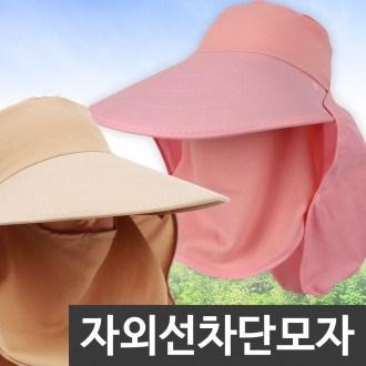 햇볕차단모자 [특판상품]