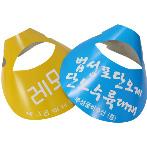 [코팅] 종이모자(썬캡)1도인쇄 [특판상품]