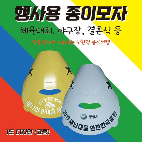 행사용 종이모자/종이썬캡/코팅 종이썬캡/친환경 썬캡 [특판상품]
