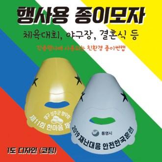 종이썬캡/1도 종이모자/친환경 종이썬캡/행사용 코팅 종이모자 [특판상품]