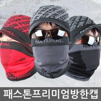 패스톤 프리미엄 방한모자 [특판상품]