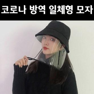 방역 일체형 모자 [특판상품]