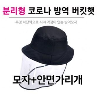 분리형 버킷햇 / 방역 모자/벙거지모자 [특판상품]