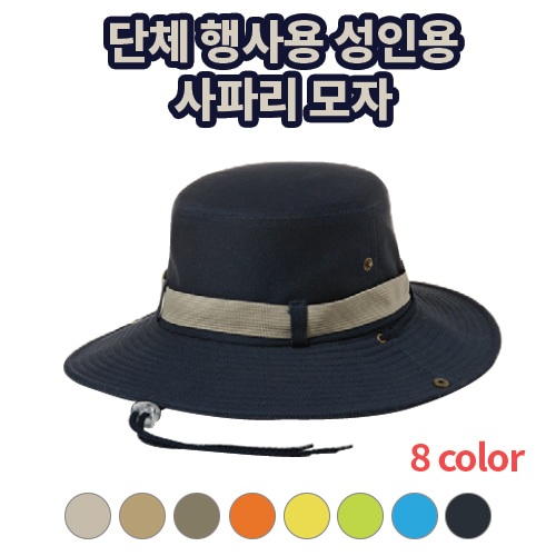 단체 행사용 주문제작 맞춤용 사파리 모자 성인용 [특판상품]