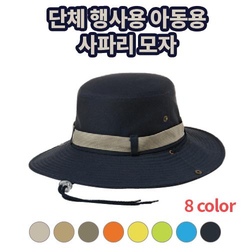단체 행사용 주문제작 맞춤용 사파리 모자 아동용