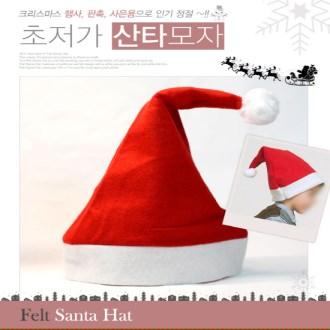 크리스마스 산타모자 (성인용)