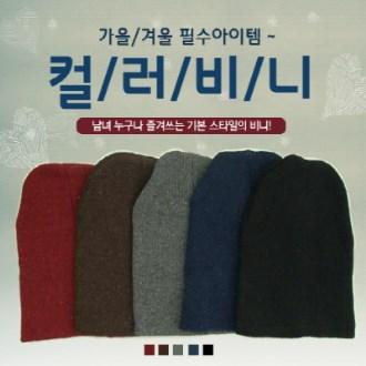 겨울 비니 모자
